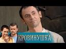 Кровинушка. 125 серия 2011-2012 Мелодрама @ Русские сериалы
