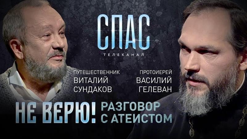 Не верю Разговор с атеистом в гостях Виталий Сундаков телеканал СПАС эфир 15 12 2018