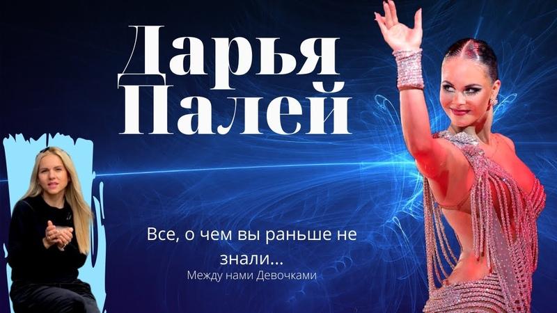 Дарья Палей Интервью Между Нами Девочками на Bla Bla Dance