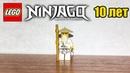 Ниндзяго 10 лет / LEGO Ninjago 10 years Stop-motion