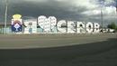 ВСвердловской области установили стелу затри миллиона рублей вместо ремонта моста. Новости. Первый канал