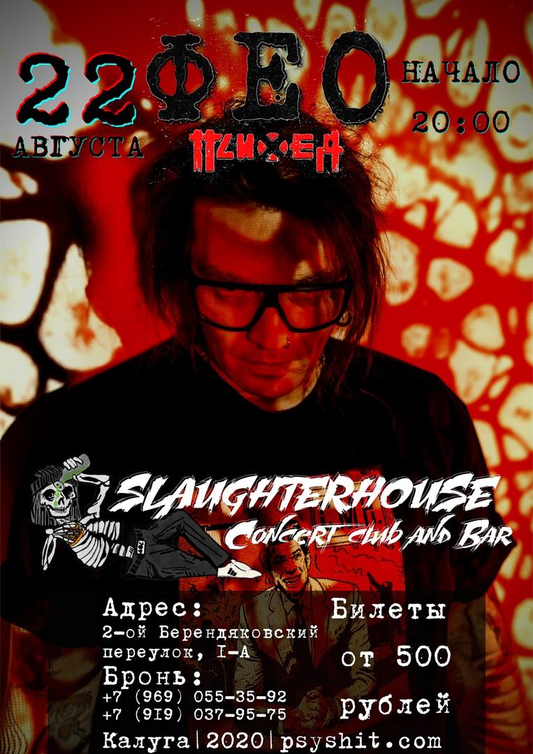 Афиша Калуга 22.08.2020 - ФЕО (ПСИХЕЯ) в SlaughterHouse Bar