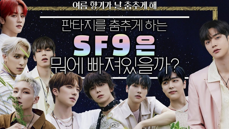 20073 SF9 Video Message Fangirling Reporter
