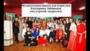 Музыкальная школа для взрослых Екатерины Заборонок ПОД УГРОЗОЙ ЗАКРЫТИЯ! Пожалуйста, делайте репост!