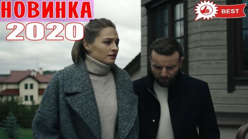 НЕДАВНИЙ фильм рекомендован всем ДОЛГАЯ ДОРОГА К СЧАСТЬЮ Русские мелодрамы 2020 новинки фильмы HD