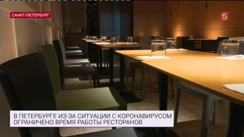 Как бары Петербурга соблюдают комендантскийчас