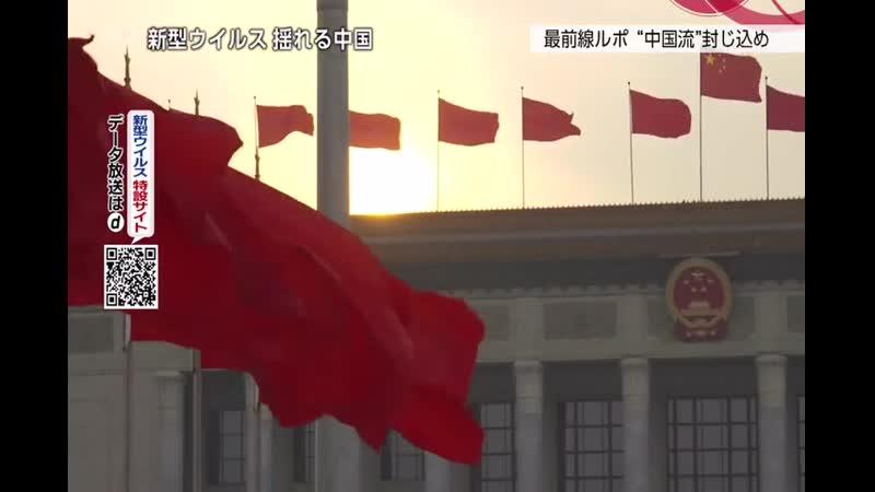 クローズアップ現代+▽新型ウイルス・中国市民の不安・情報統制 習近平指導部は今