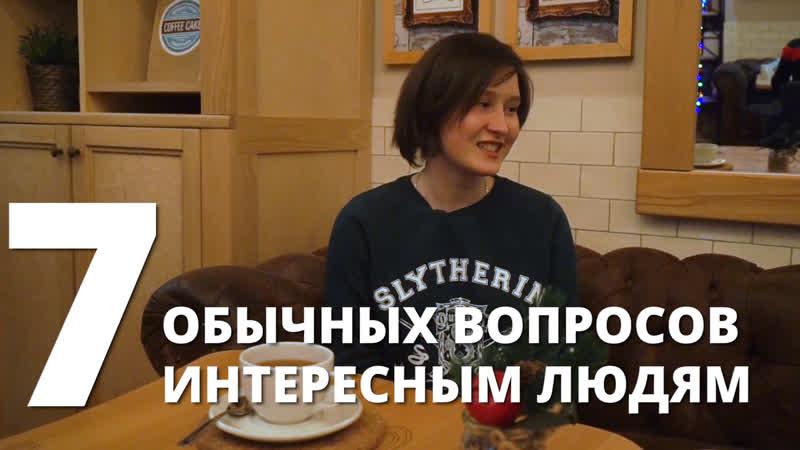 7 обычных вопросов - Елизавета Игумнова