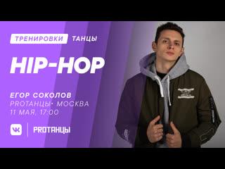 Егор Соколов, Hip-Hop