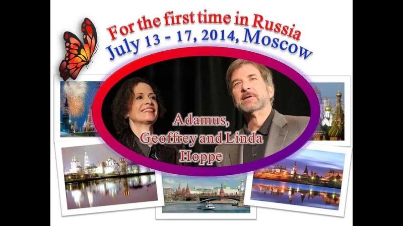 Интервью Джеффри и Линды Хоппе Адамус в России