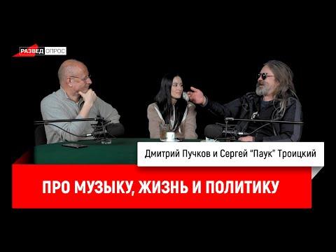 Сергей Паук Троицкий про музыку, жизнь и политику