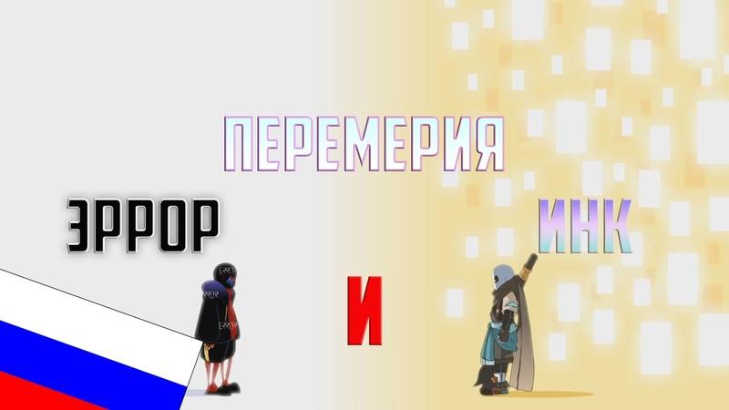 Перемерия III Эррор и Инк iii Underverse Rus