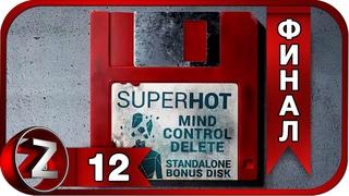 SUPERHOT: MIND CONTROL DELETE ➤ Игра полное разочарование ➤ Прохождение #12:ФИНАЛ