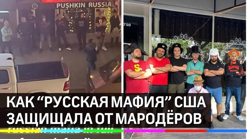 Русская мафия и погромы в Америке ресторан Пушкин отстояли от мародёров