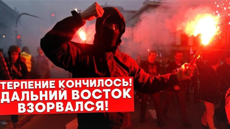 СРОЧНО Митинг в Хабаровске глазами очевидцев l задержание Фургала l Фургал арест l Хабаровск