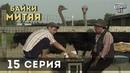 Байки Митяя 15-я серия.