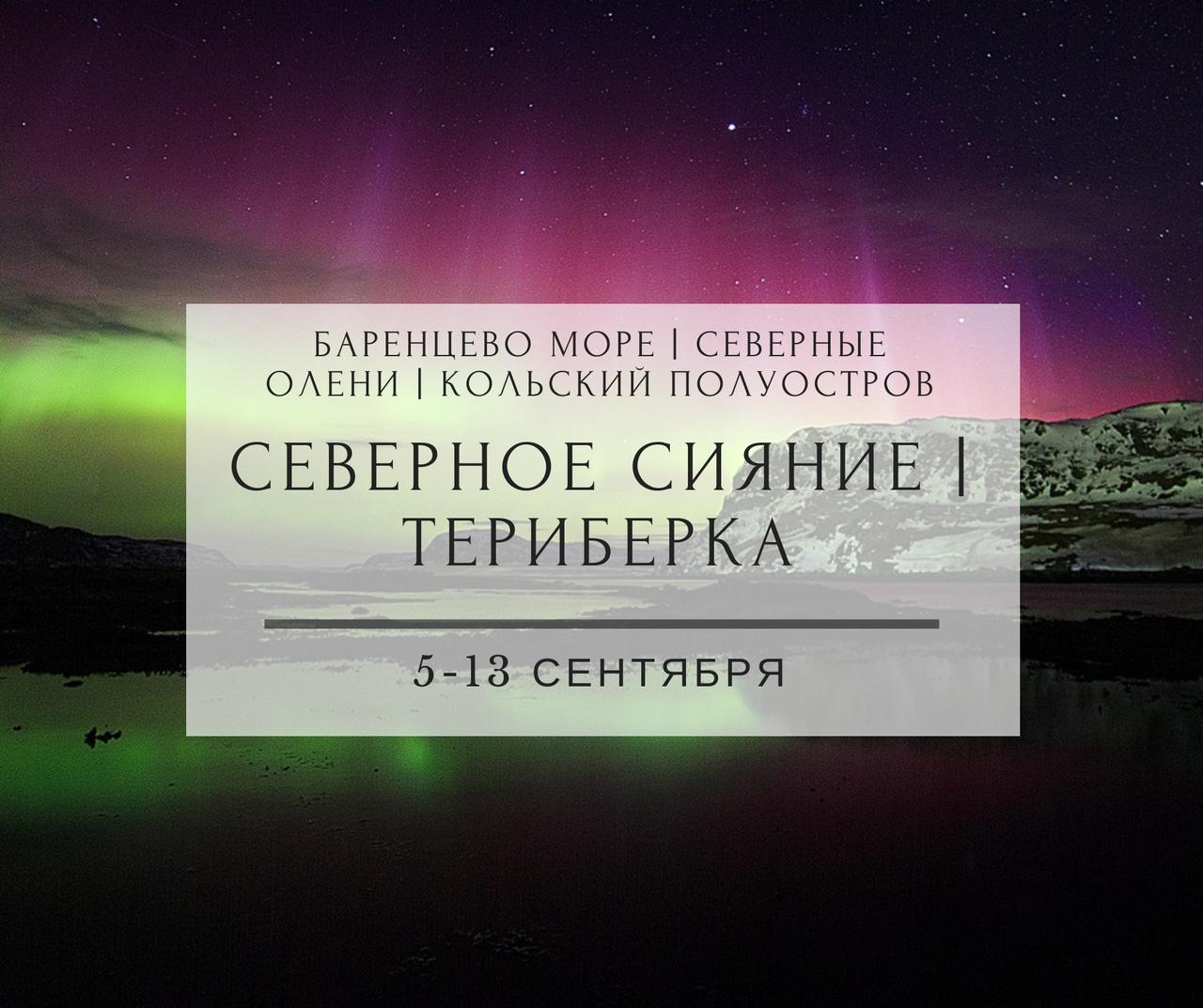 Афиша Тюмень СЕВЕРНОЕ СИЯНИЕ / ТЕРИБЕРКА / 5-13 СЕНТЯБРЯ