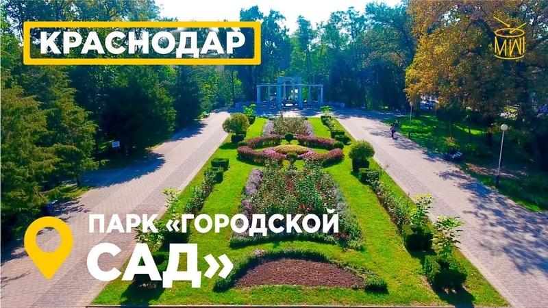 Городской сад Краснодар Аэросъемка парк им Горького центр города история АЭРОЮГ
