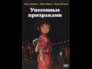 Унесенные призраками  прямая трансляция Аниме-фильма (Всем Новогоднего настроения)