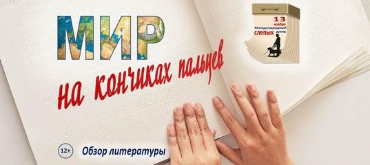 """""""Мир на кончиках пальцев"""""""