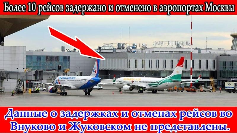Более 10 рейсов задержано и отменено в аэропортах Москвы