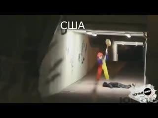 Как на страшного клоуна реагируют в США и России