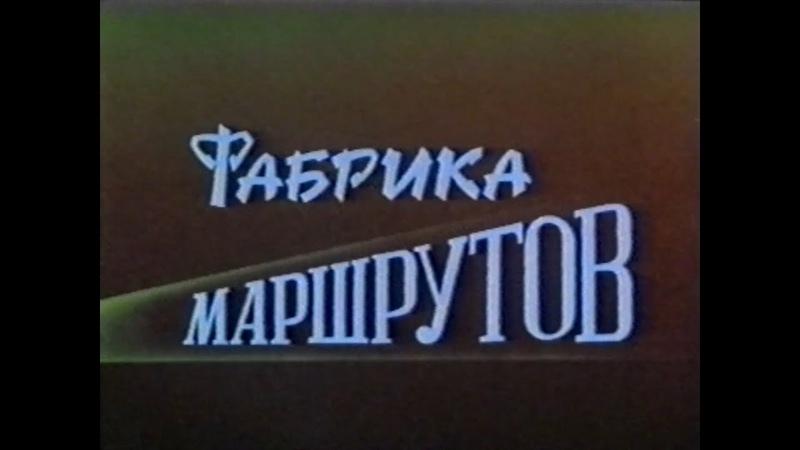 Фабрика маршрутов фильм о работе сортировочных станций 1991 г.