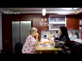 On & Off NEXT WEEK Preview (MAMAMOO Solar)