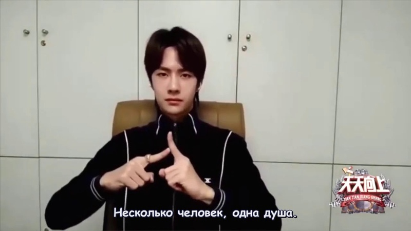 [RUS SUB] Ван Ибо танец жестов Никогда не сдавайся!, Day Day Up 23.02.2020 | Wang Yibo sign dance