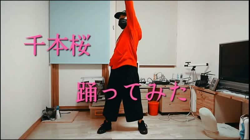 踊みた駅伝㊵ 千本桜 踊ってみた ける 1080 x 1906 sm34990052