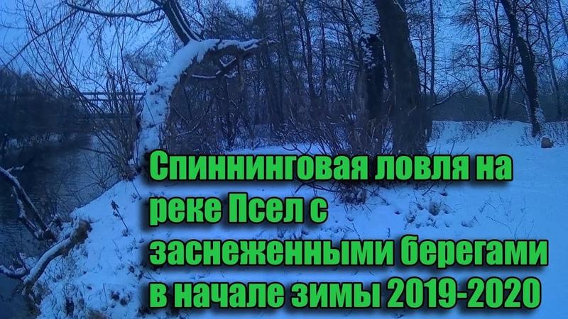 Спиннинговая ловля на реке Псел с заснеженными берегами в начале зимы 2019 2020