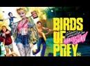 Хищные птицы фильм 2020
