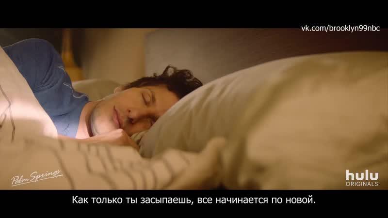 Трейлер к фильму Палм Спрингс 2020 с русскими субтитрами