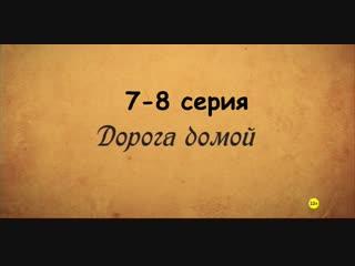 Дорога домой 7-8 серия ( Мелодрама ) от