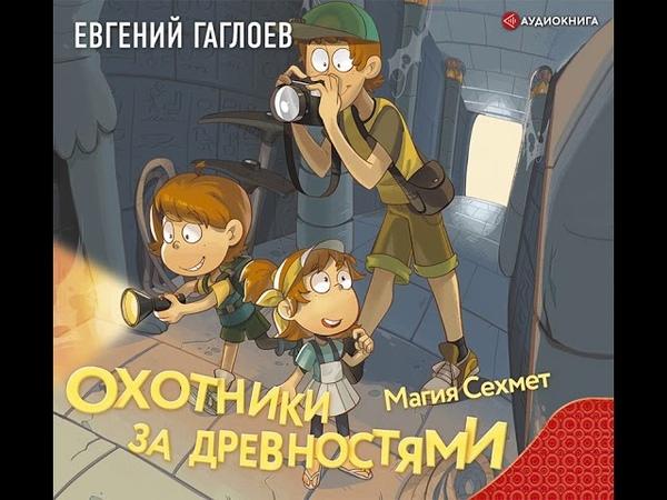 Евгений Гаглоев Охотники за древностями Магия Сехмет Аудиокнига