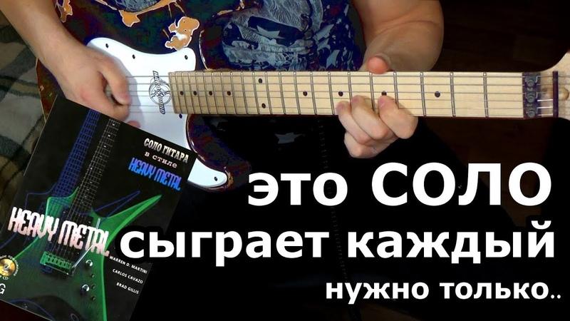 🎸 Урок соло для начинающего гитариста 🎸. Heavy Metal для каждого!