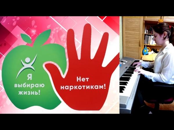 Видеоконцерт Великая сила искусства к антинаркотической акции июнь 2020 г