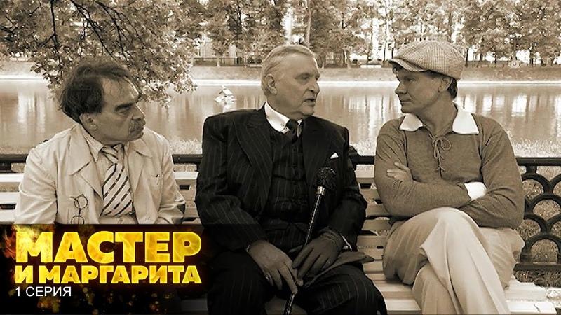 Мастер и Маргарита 1 Серия