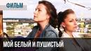 ▶️ Мой белый и пушистый (2013 )