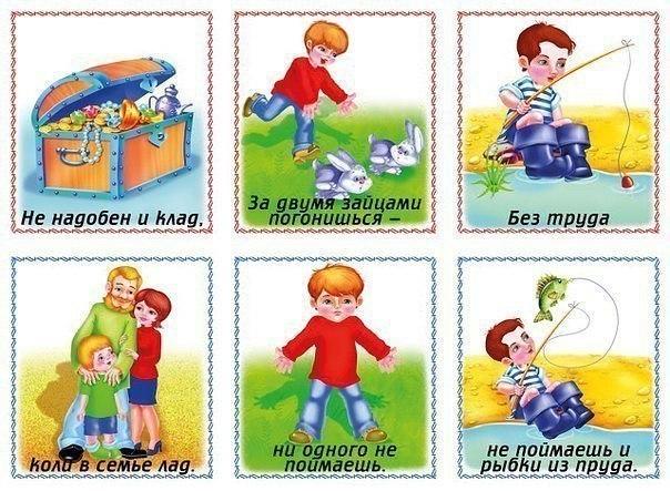 ИГРА-ЛОТО Собери пословицу Познавательная игра-лото для детей старшего дошкольного возраста. При помощи этой игры малыши повторят русские народные пословицы, научатся подбирать части пословиц,