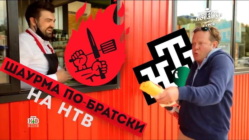 Шаурма по братски в программе телеканала НТВ Поедем поедим
