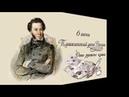 День Пушкина в России