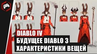 Лороведение #9: Характеристики предметов, Новые подробности будущего Diablo 3, Immortal | Diablo 4