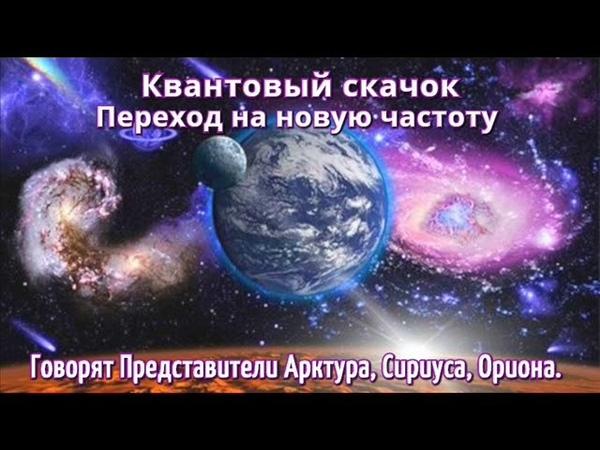 Квантовый скачок Ченнелинг Представителей Галактического братства от 26 12 20г