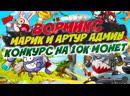 Вормикс Марик и Артур админ Играем против Админа Конкурс на 10к монет