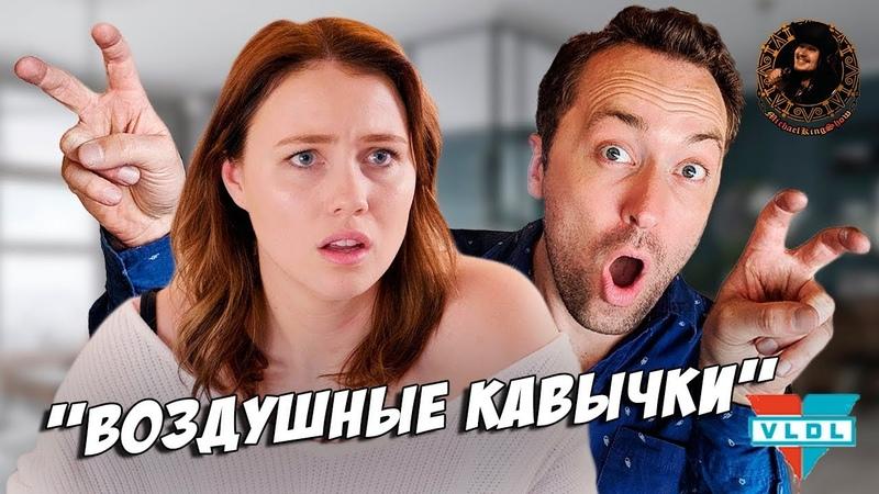Воздушные Кавычки озвучил MichaelKing VLDL Русская Озвучка