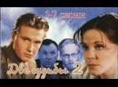 Две судьбы 2. Голубая кровь, 1-7 серии из 14, драма, мелодрама, Россия, 2005