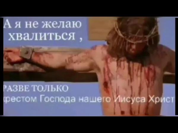 Слово о Кресте Дерек Принс
