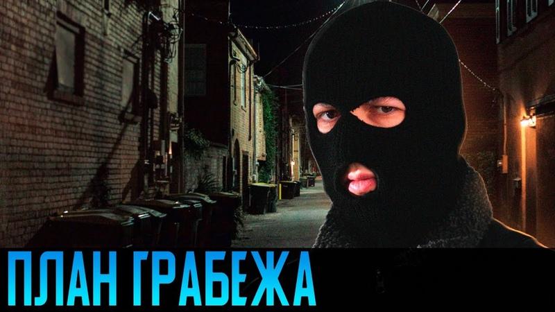 Потрясный фильм про бандитскую пару [ План Грабежа ] Русские детективы