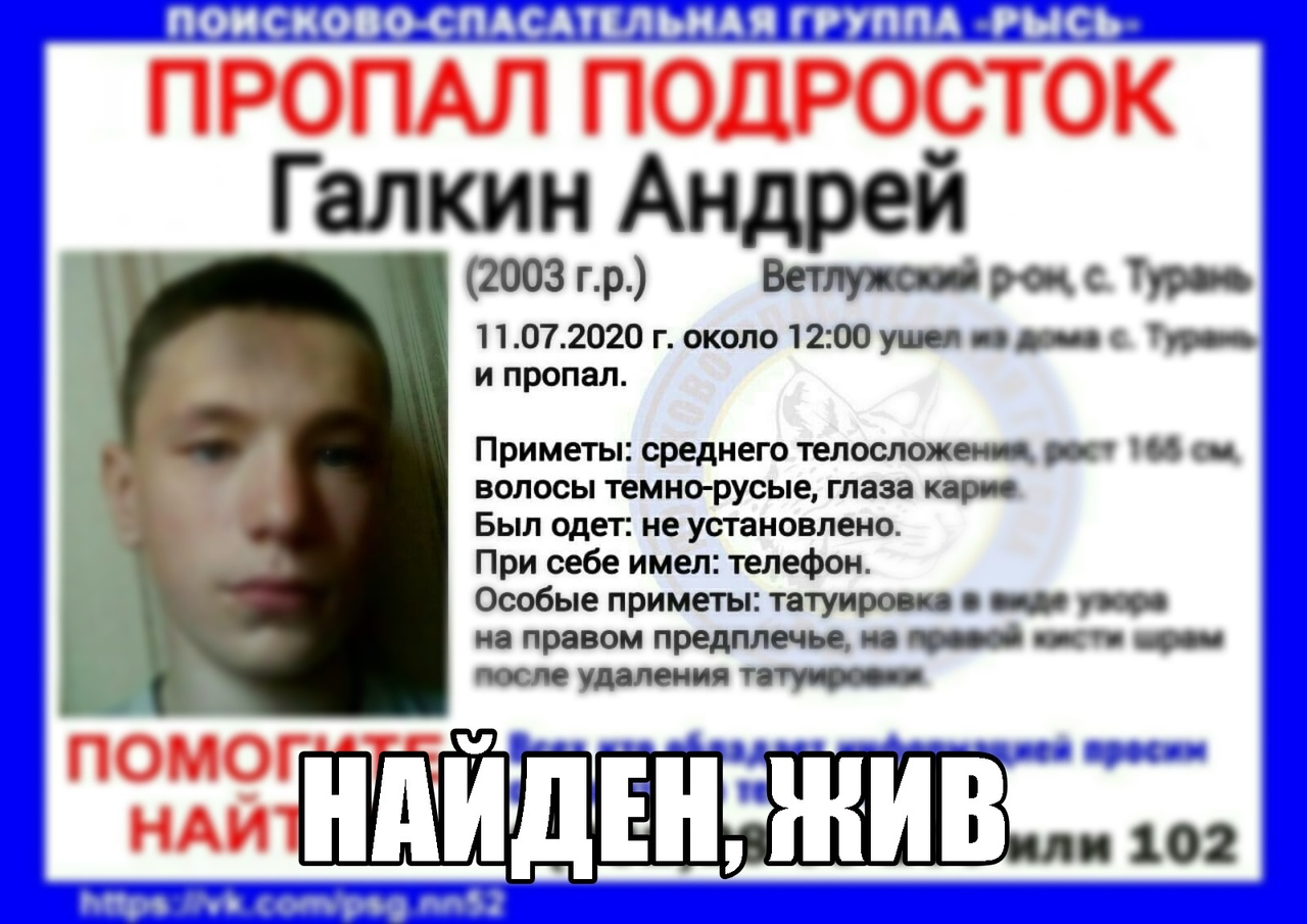 Галкин Андрей, 2003 г.р.<br> Ветлужский р-он, с.Турань